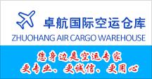 浙江卓航国际货运代理有限公司