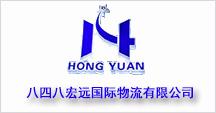 北京八四八宏远国际物流有限公司
