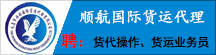 义乌市顺航国际货运代理有限公司
