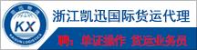 浙江凯迅国际货运代理有限公司