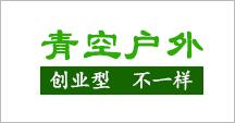 义乌市青空户外用品有限公司