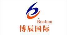 义乌市博辰国际货运代理有限公司