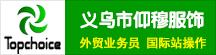 义乌市仰穆服饰厂