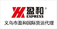 义乌市盈和国际货运代理有限公司