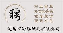 义乌市沿臻烟具有限公司