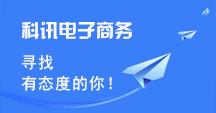 义乌市科讯电子商务有限公司