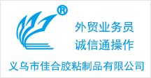 义乌市佳合胶粘制品有限公司