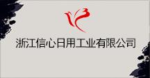 浙江信心日用工业有限公司