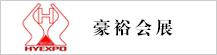 义乌市豪裕会展服务有限公司