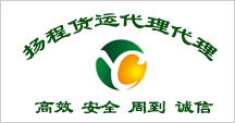 义乌扬程货运代理代理有限公司