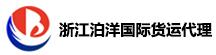 义乌泊洋国际货运代理有限公司(锦海)