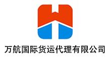义乌市万航国际货运代理有限公司