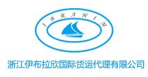 浙江伊布拉欣国际货运代理有限公司