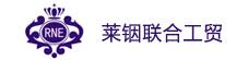 莱铟联合工贸有限公司