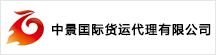 中景囯际货运代理有限公司