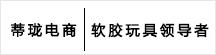 义乌市蒂珑电子商务有限公司