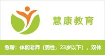 义乌市慧康教育信息咨询有限公司