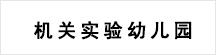义乌市机关实验幼儿园