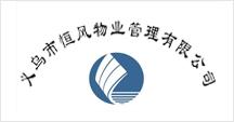 义乌市恒风物业管理有限公司