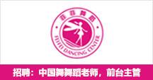 义乌菲菲舞蹈培训中心