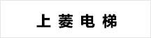 浙江上菱电梯有限公司