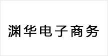 义乌市渊华电子商务有限公司