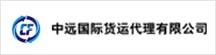 义乌中远国际货运代理有限公司