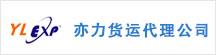 义乌市亦力货运代理有限公司