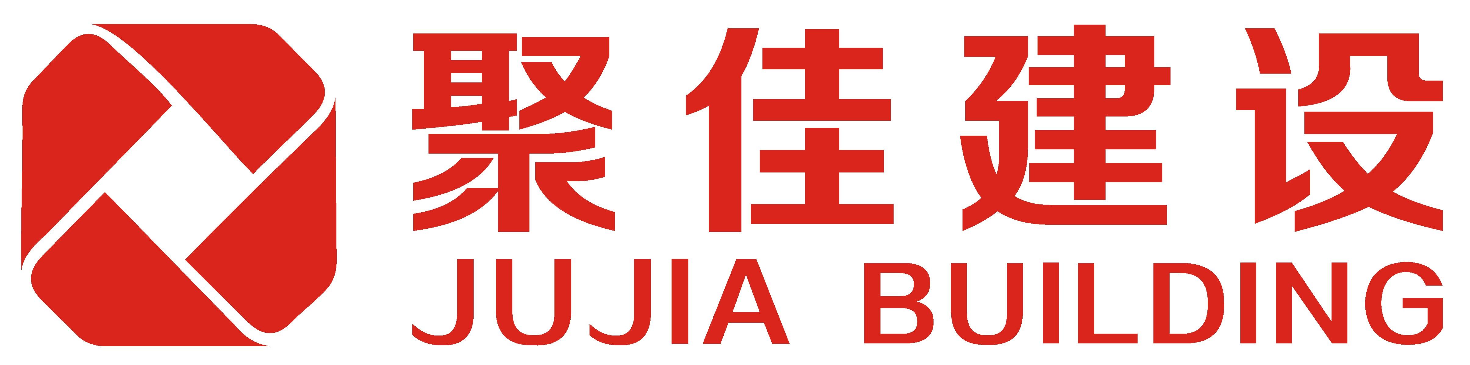 义乌市聚佳建设工程有限公司