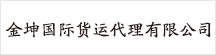 义乌市金坤国际货运代理有限公司