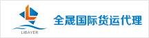 义乌市全晟国际货运代理有限公司