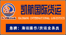 浙江凯航国际货运代理有限公司
