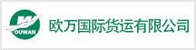 上海欧万国际货运代理有限公司义乌分公司