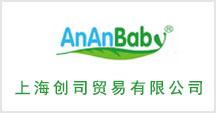 上海创司贸易有限公司