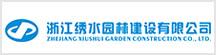 浙江绣水园林建设有限公司
