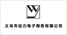 义乌市远力电子商务有限公司