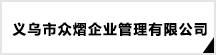 义乌市众熠企业管理咨询有限公司