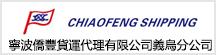 宁波侨丰货运代理有限公司义乌分公司