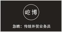 义乌屹博贸易有限公司