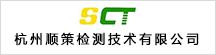 浙江顺策检测技术有限公司