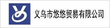 义乌市悠悠贸易有限公司