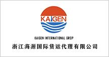 浙江海源国际货运代理有限公司