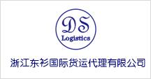 浙江东衫国际货运代理有限公司