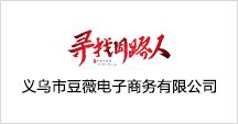义乌市豆薇电子商务有限公司