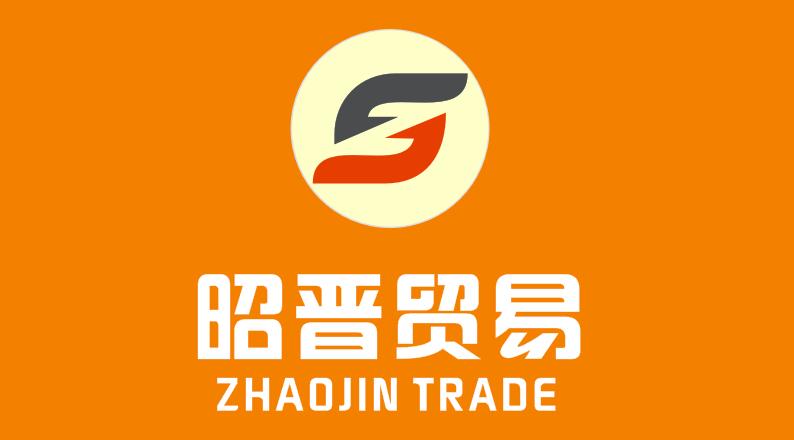 义乌市昭晋贸易有限公司