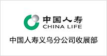 中国人寿义乌分公司收展部
