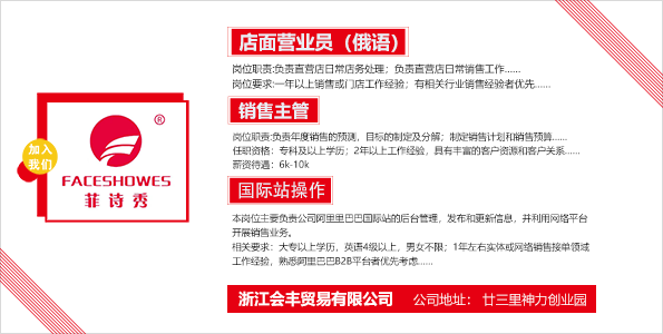 浙江会丰贸易有限公司