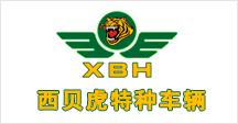 浙江西贝虎特种车辆股份有限公司