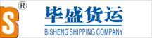 义乌毕盛国际货运有限公司