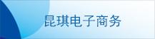义乌市昆琪电子商务有限公司
